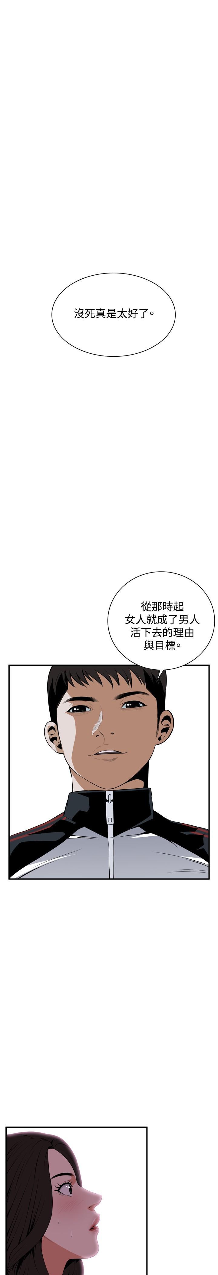 Take a Peek 偷窥 Ch.39-40 42