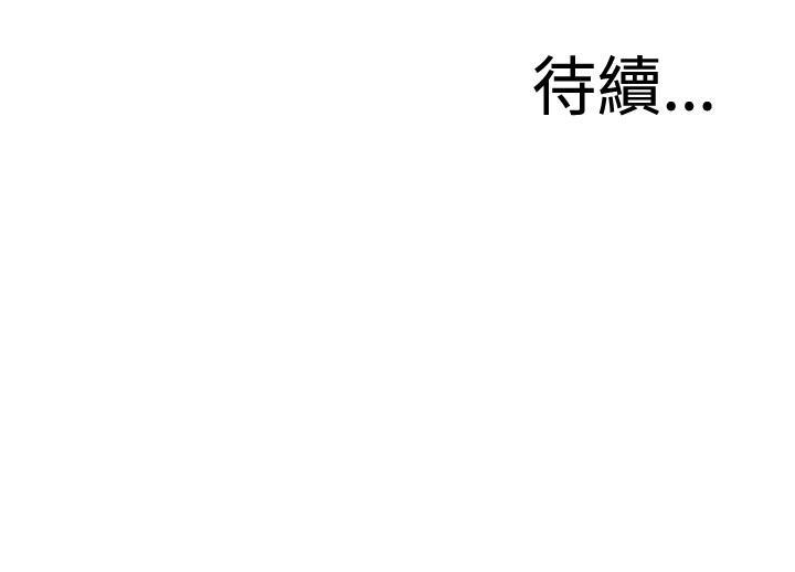 Take a Peek 偷窥 Ch.39-40 56