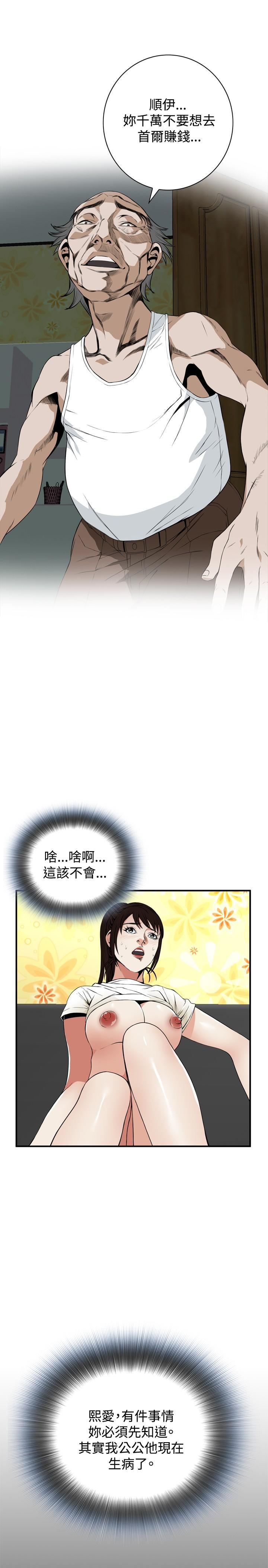 Take a Peek 偷窥 Ch.39-40 5