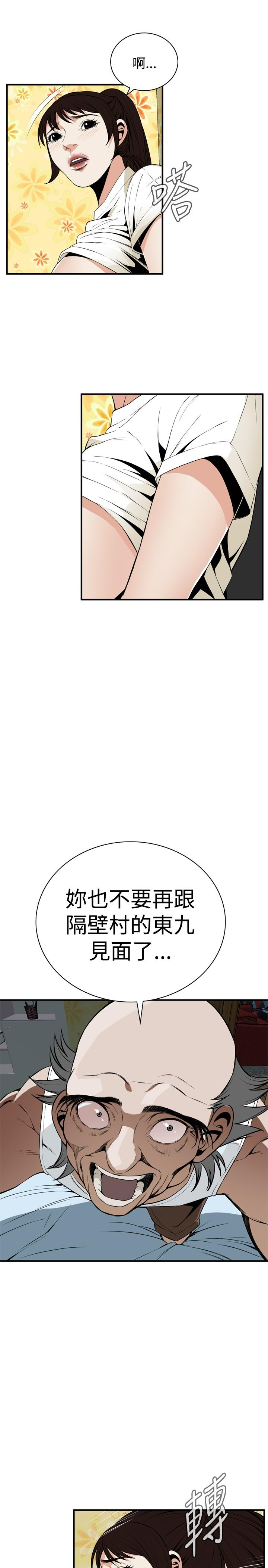 Take a Peek 偷窥 Ch.39-40 8
