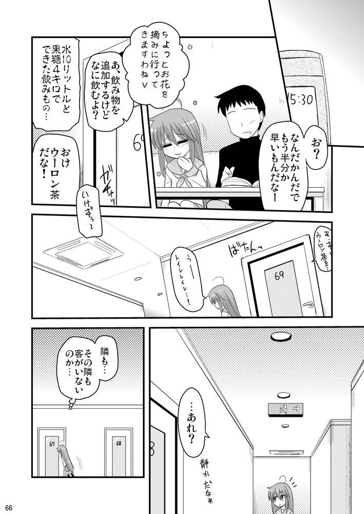 Konata to Utau Karaoke 7 - Jikan Pink na Free Time 6