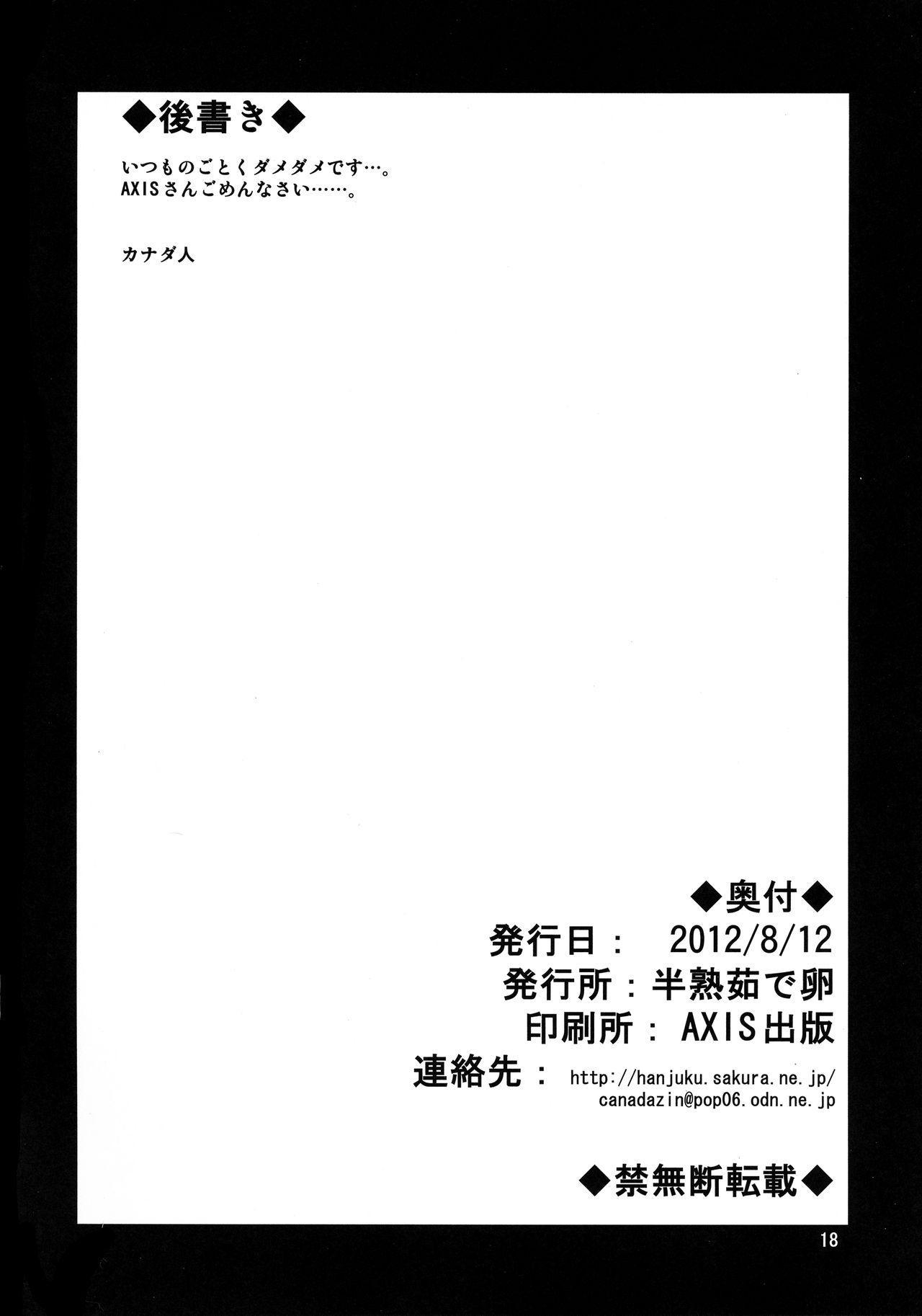 Kyouki Vol. 8 17