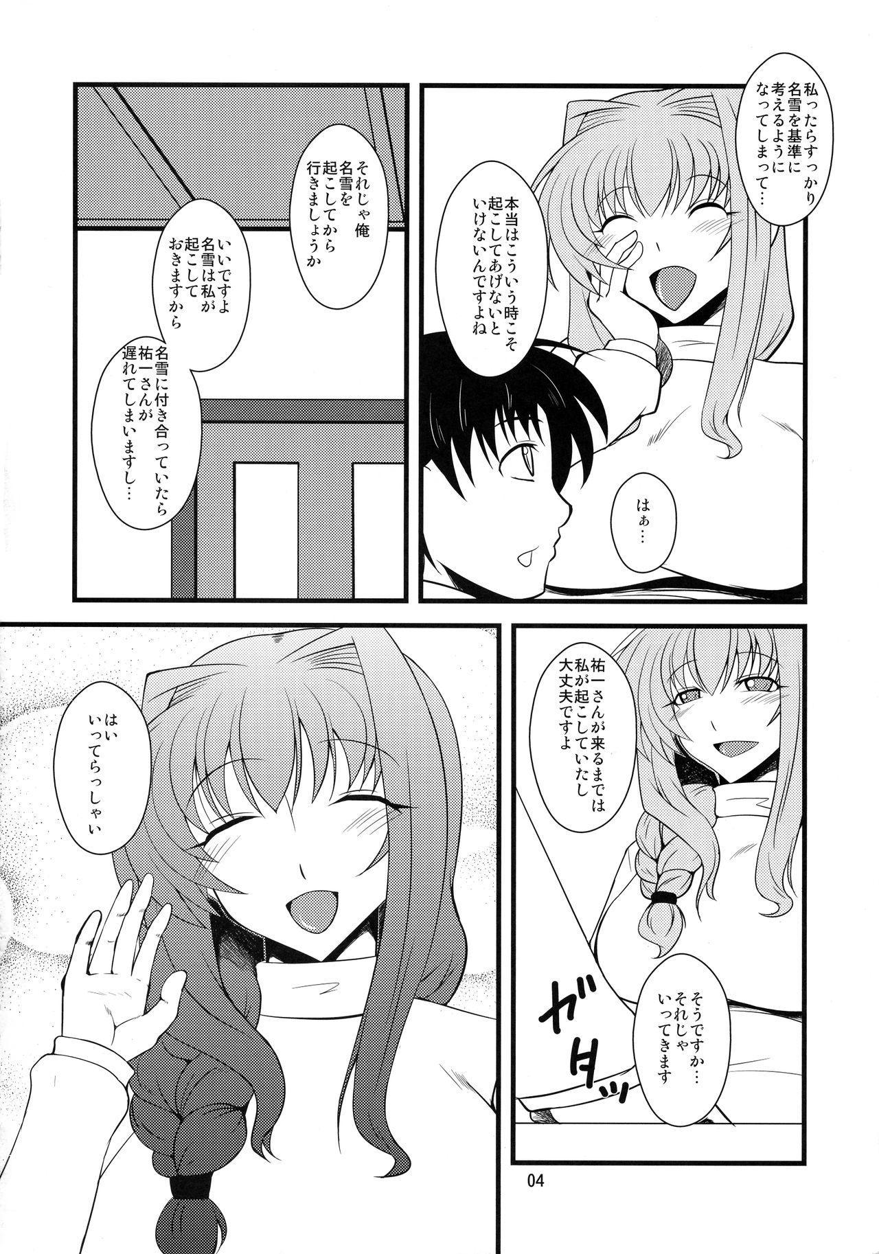 Kyouki Vol. 8 3