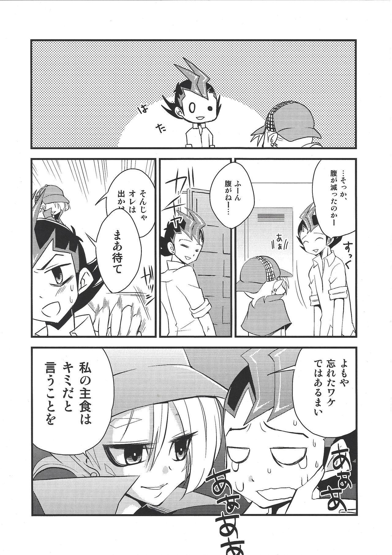 Toku ni Arimasen 7