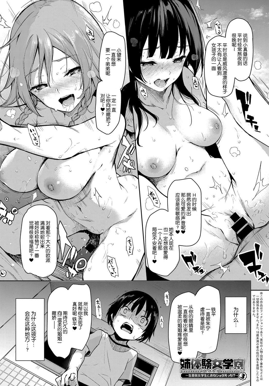 Ane Taiken Jogakuryou 3 1