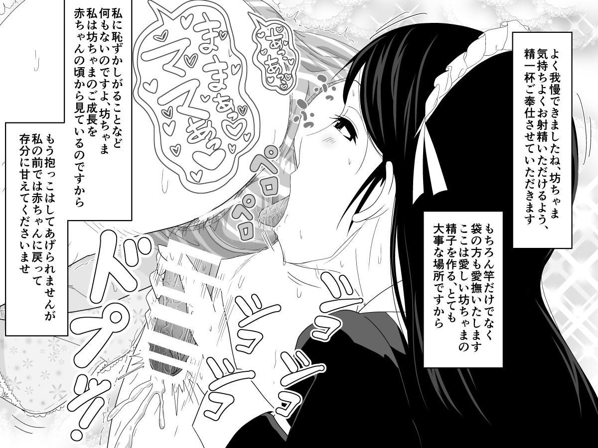 Kodomo no Koro ni Mendou o Mite Kureta Maid-san to Kakeochi Shite Nijuu no Imi de Mama ni Natte Morau Ohanashi 13