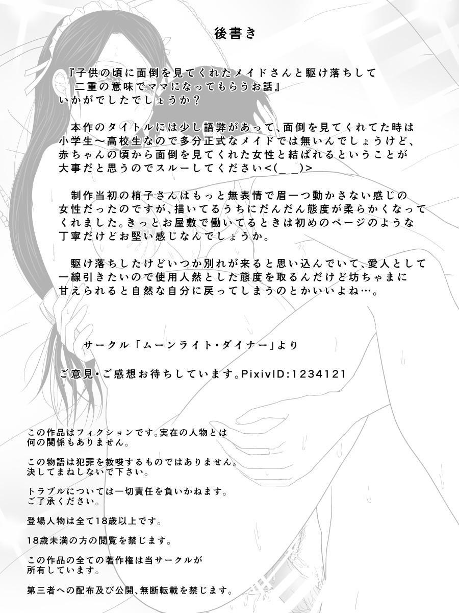 Kodomo no Koro ni Mendou o Mite Kureta Maid-san to Kakeochi Shite Nijuu no Imi de Mama ni Natte Morau Ohanashi 22