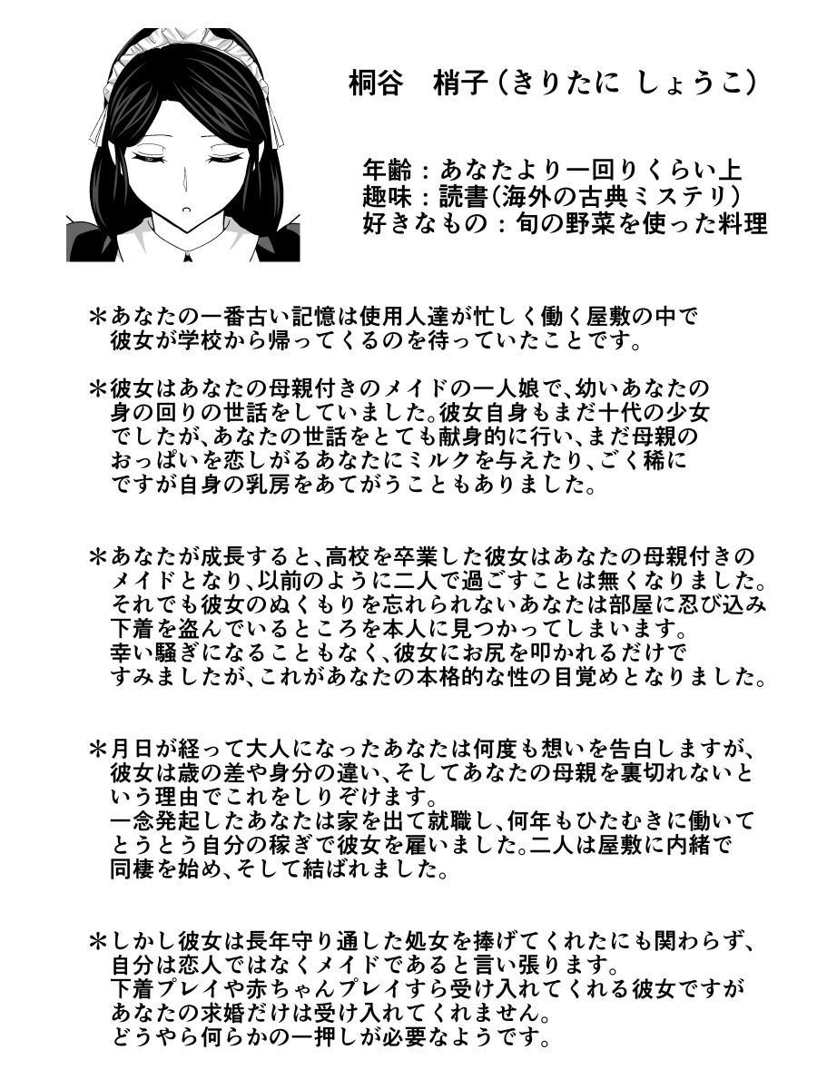 Kodomo no Koro ni Mendou o Mite Kureta Maid-san to Kakeochi Shite Nijuu no Imi de Mama ni Natte Morau Ohanashi 2