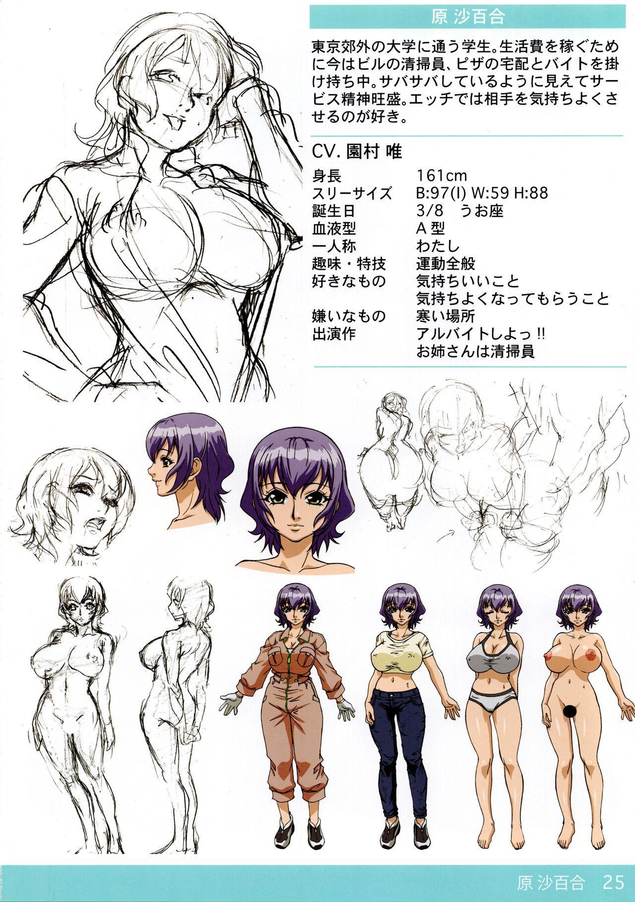 Chichinoya Gashuu 23