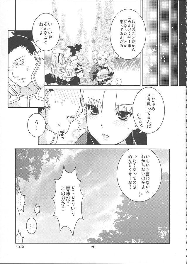 Nakisuna no Yoru 24