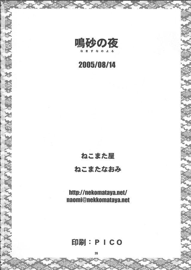Nakisuna no Yoru 25
