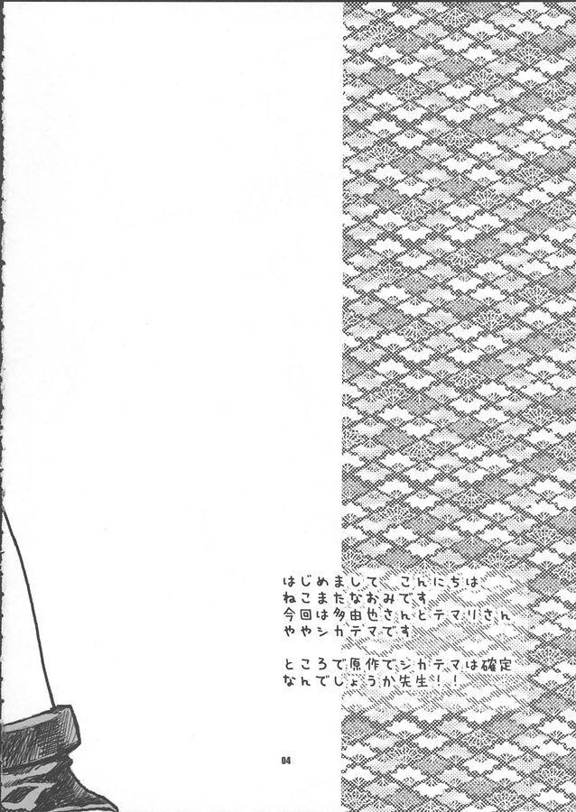 Nakisuna no Yoru 3