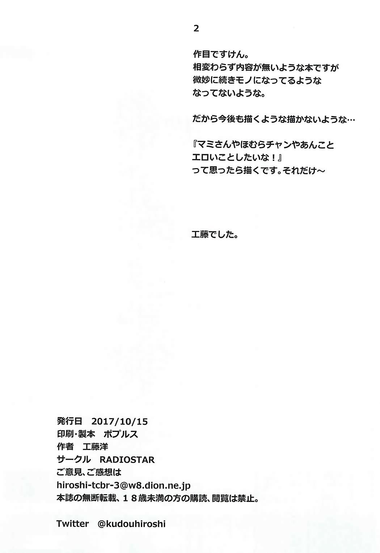 Tomoemikyou 2 16
