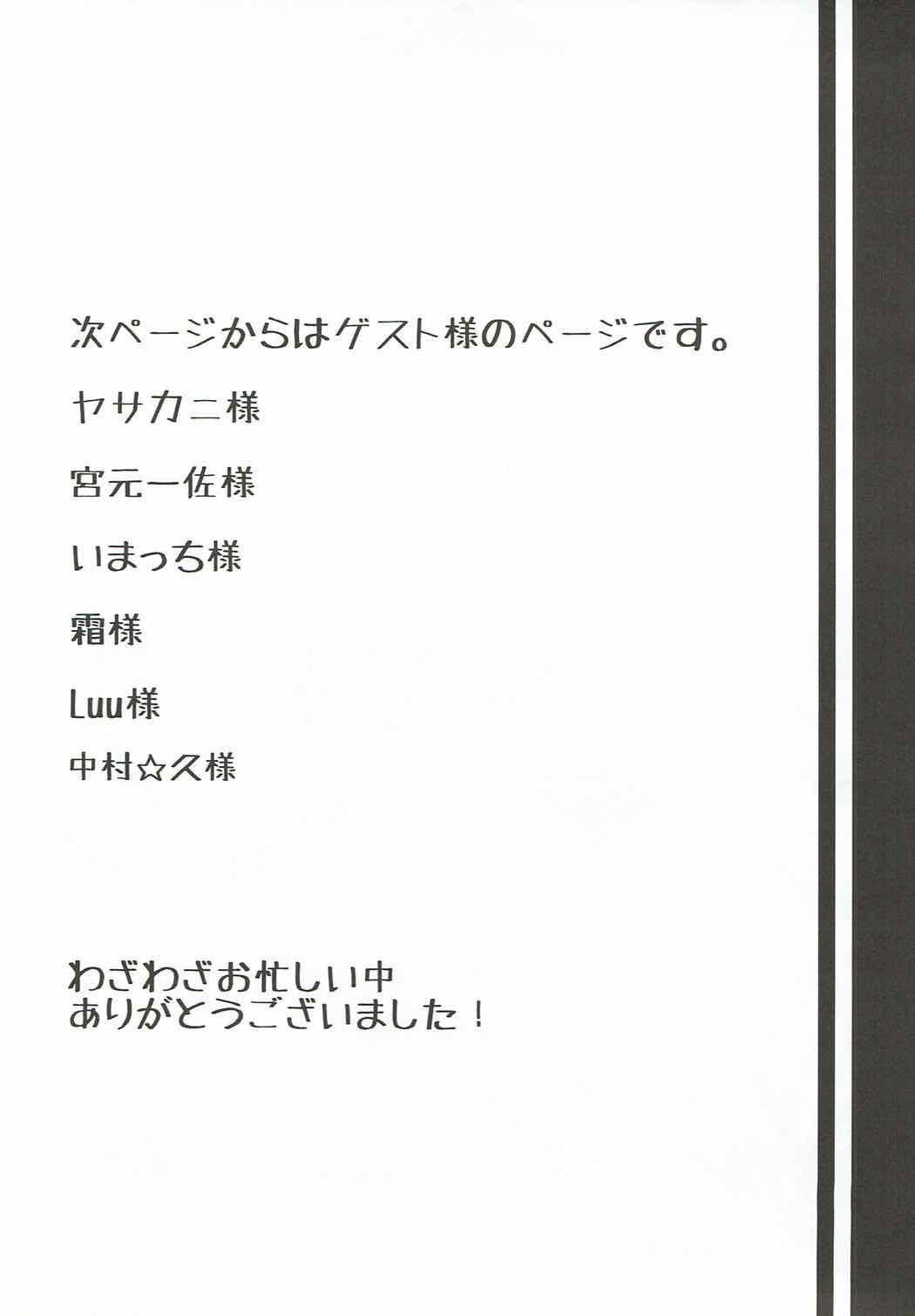 Idol Yatteru Classmate to Inkou shichattari suru Hon 17