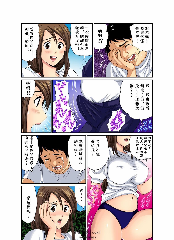 Erosugiru Tokoya no Obasan ~Otona no Option wa Ikaga? 1-9 13