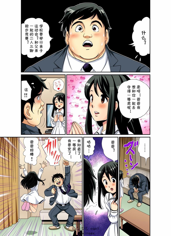 Erosugiru Tokoya no Obasan ~Otona no Option wa Ikaga? 1-9 1