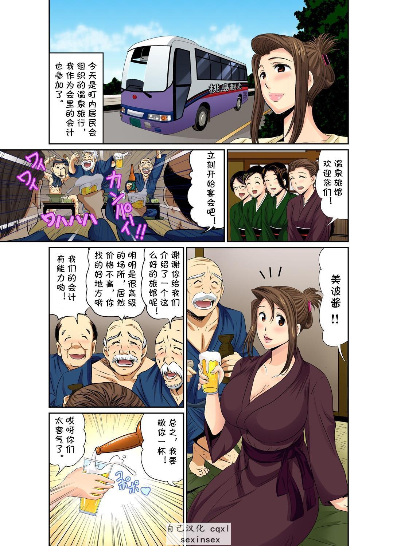 Erosugiru Tokoya no Obasan ~Otona no Option wa Ikaga? 1-9 200