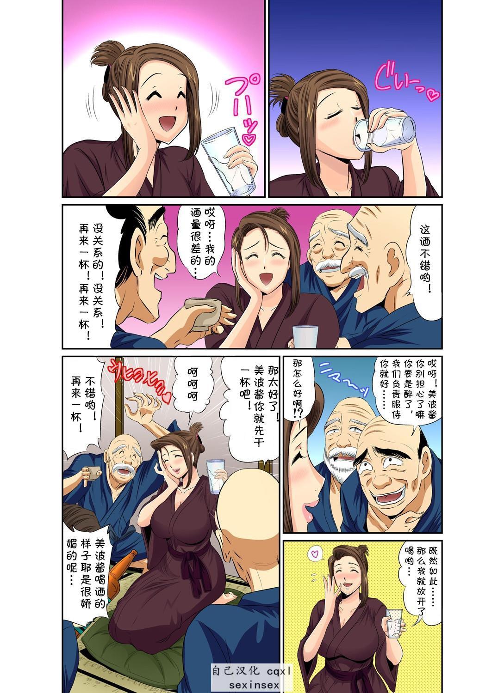 Erosugiru Tokoya no Obasan ~Otona no Option wa Ikaga? 1-9 201