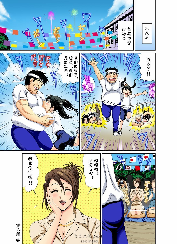Erosugiru Tokoya no Obasan ~Otona no Option wa Ikaga? 1-9 24