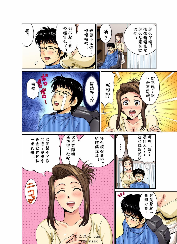 Erosugiru Tokoya no Obasan ~Otona no Option wa Ikaga? 1-9 28