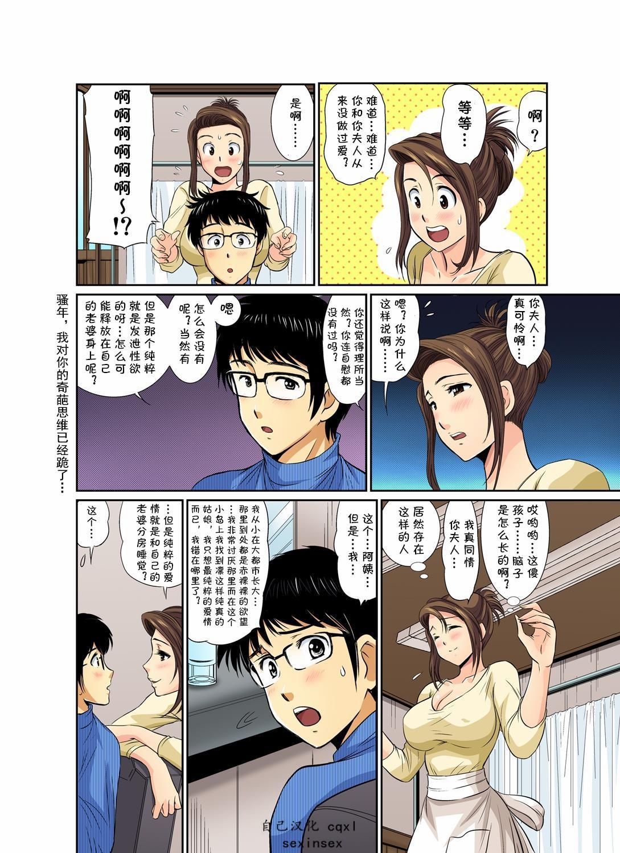 Erosugiru Tokoya no Obasan ~Otona no Option wa Ikaga? 1-9 32