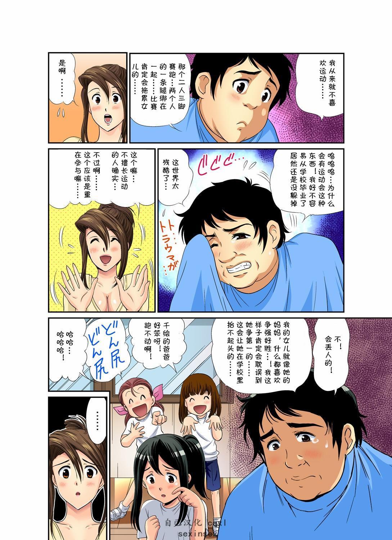 Erosugiru Tokoya no Obasan ~Otona no Option wa Ikaga? 1-9 4