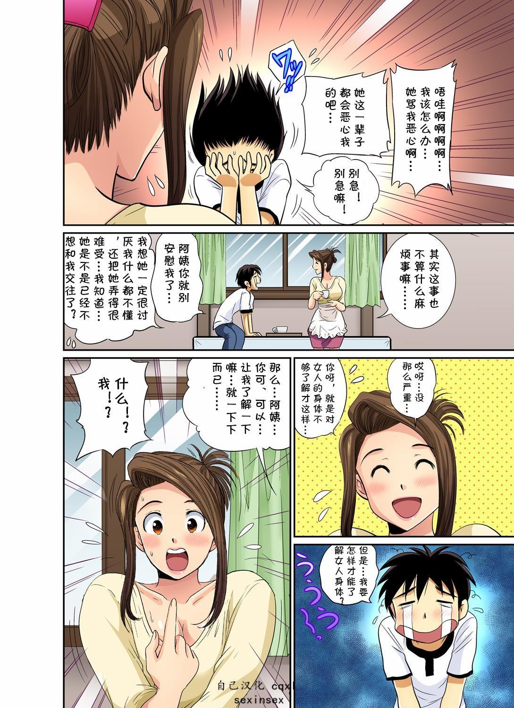 Erosugiru Tokoya no Obasan ~Otona no Option wa Ikaga? 1-9 57