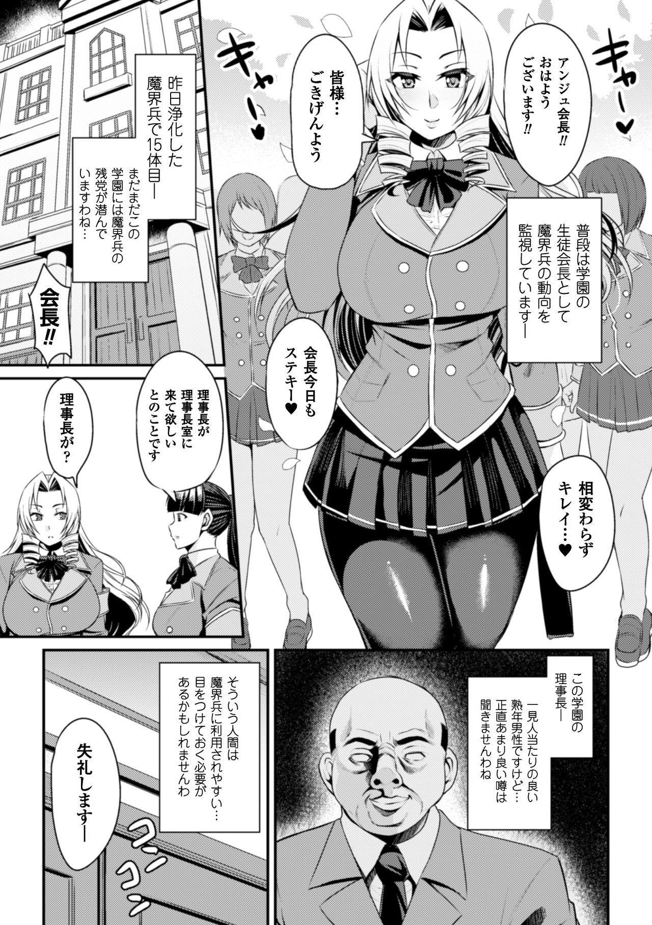 2D Comic Magazine Saimin Appli de Henshin Heroine o Yaritai Houdai! Vol. 1 44