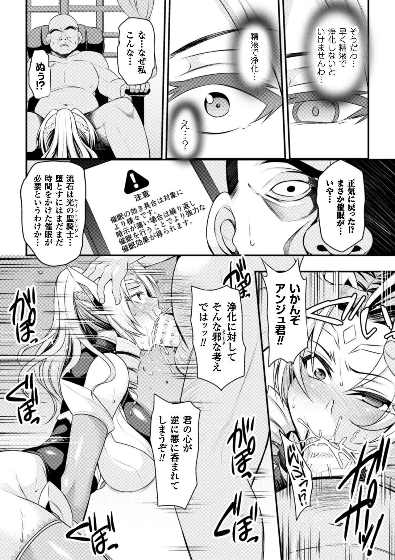 2D Comic Magazine Saimin Appli de Henshin Heroine o Yaritai Houdai! Vol. 1 49