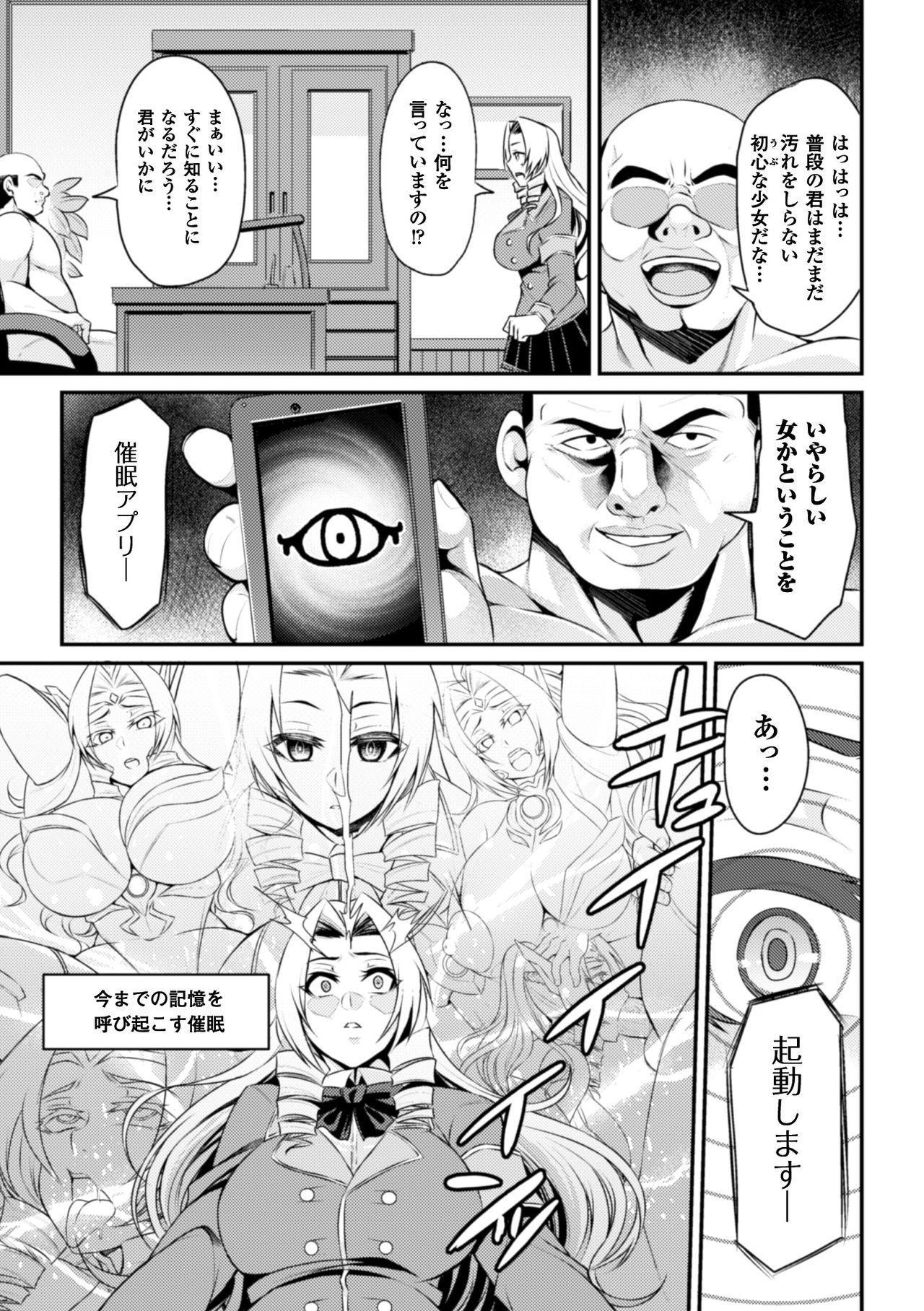 2D Comic Magazine Saimin Appli de Henshin Heroine o Yaritai Houdai! Vol. 1 54