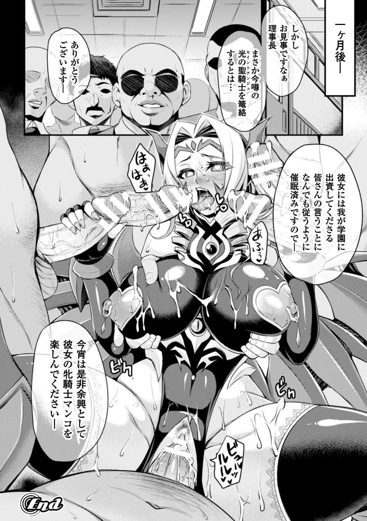 2D Comic Magazine Saimin Appli de Henshin Heroine o Yaritai Houdai! Vol. 1 61