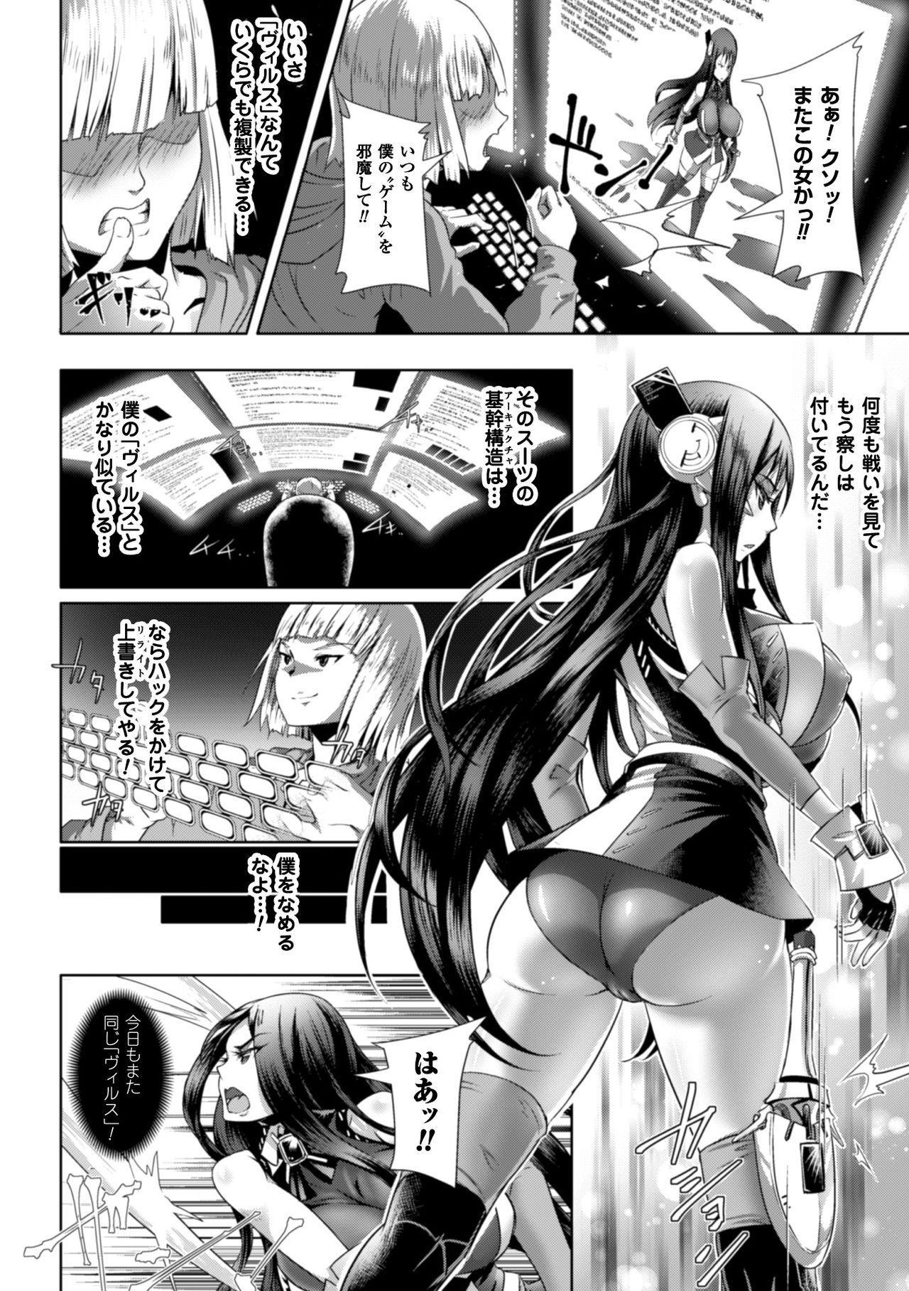 2D Comic Magazine Saimin Appli de Henshin Heroine o Yaritai Houdai! Vol. 1 63