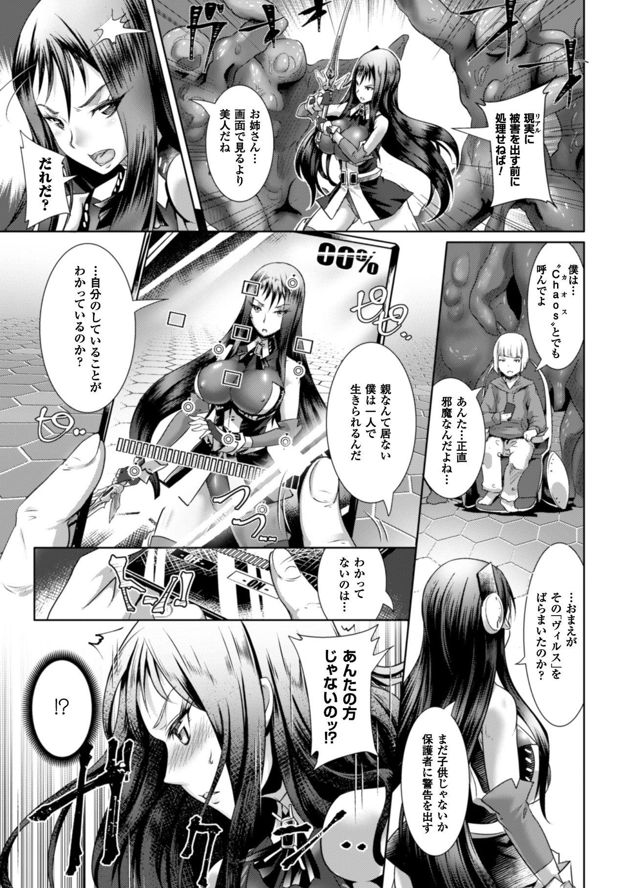 2D Comic Magazine Saimin Appli de Henshin Heroine o Yaritai Houdai! Vol. 1 64