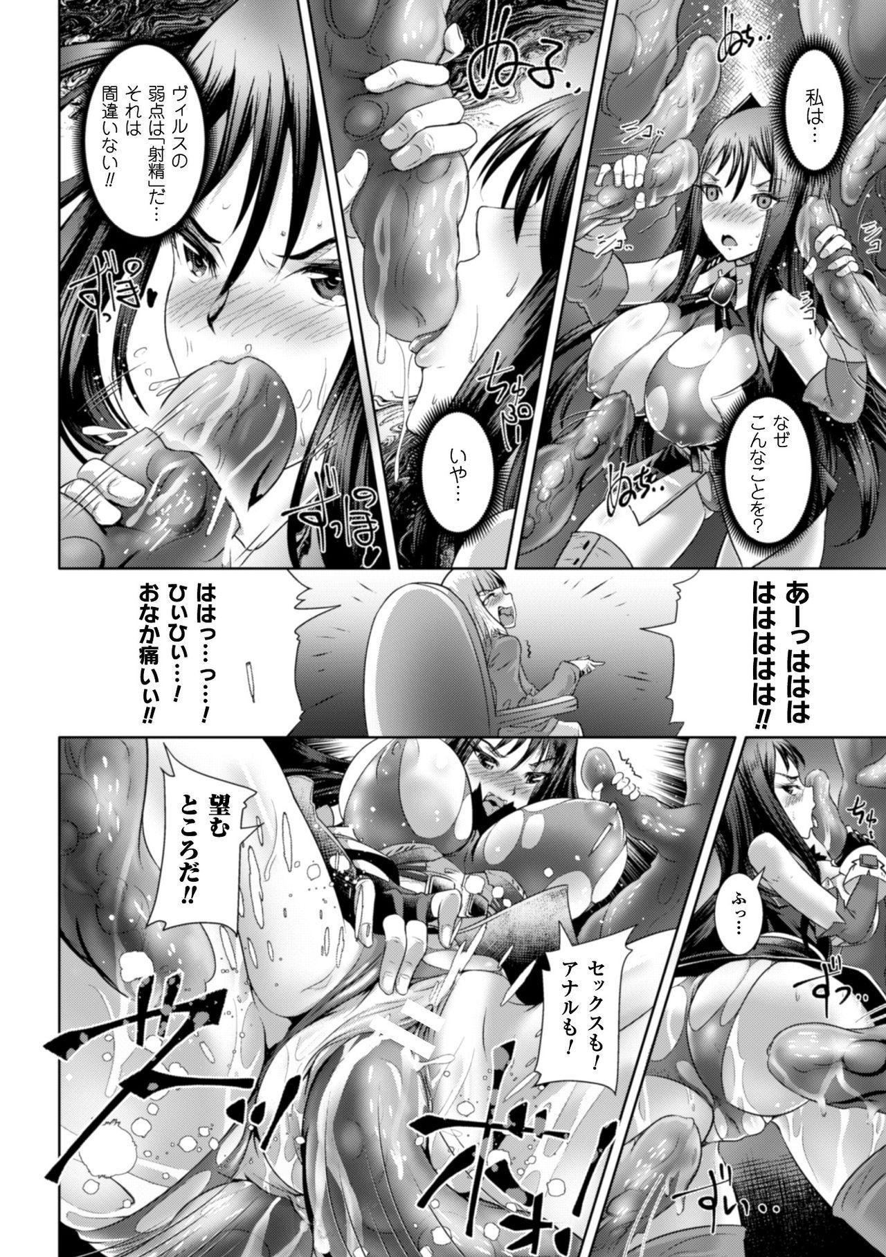 2D Comic Magazine Saimin Appli de Henshin Heroine o Yaritai Houdai! Vol. 1 69