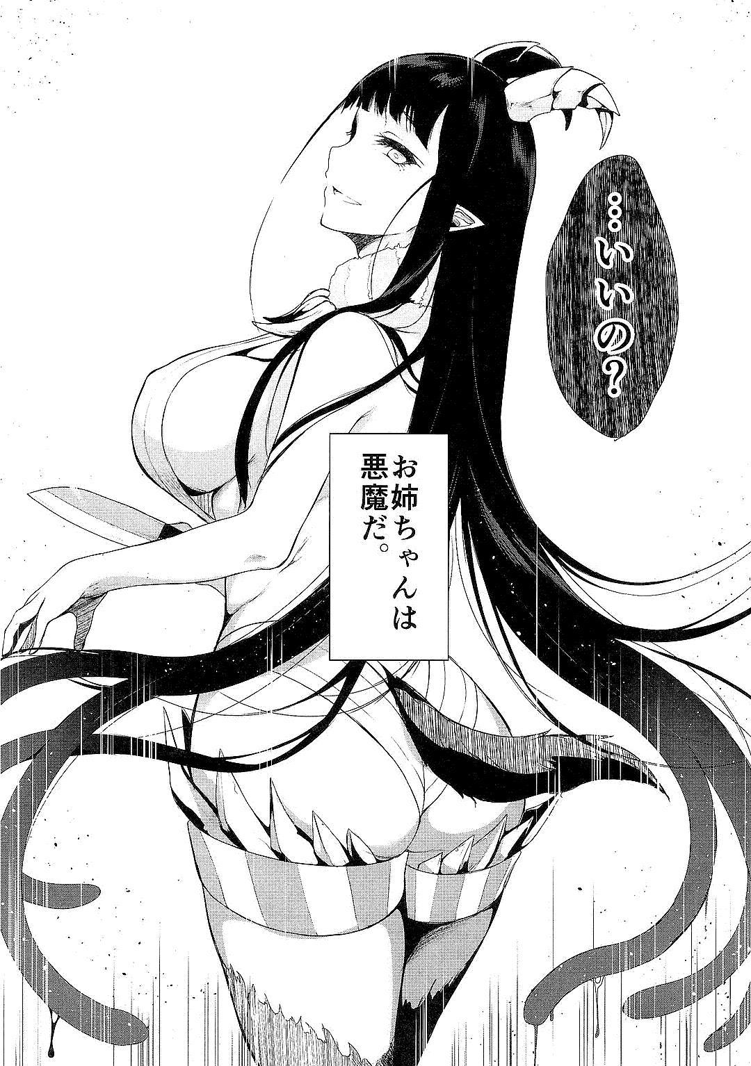 Ane Naru Mono Zenshuu 1 9