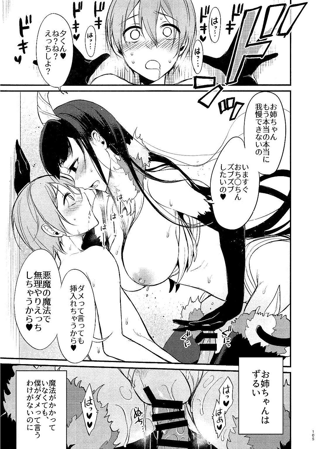 Ane Naru Mono Zenshuu 1 102
