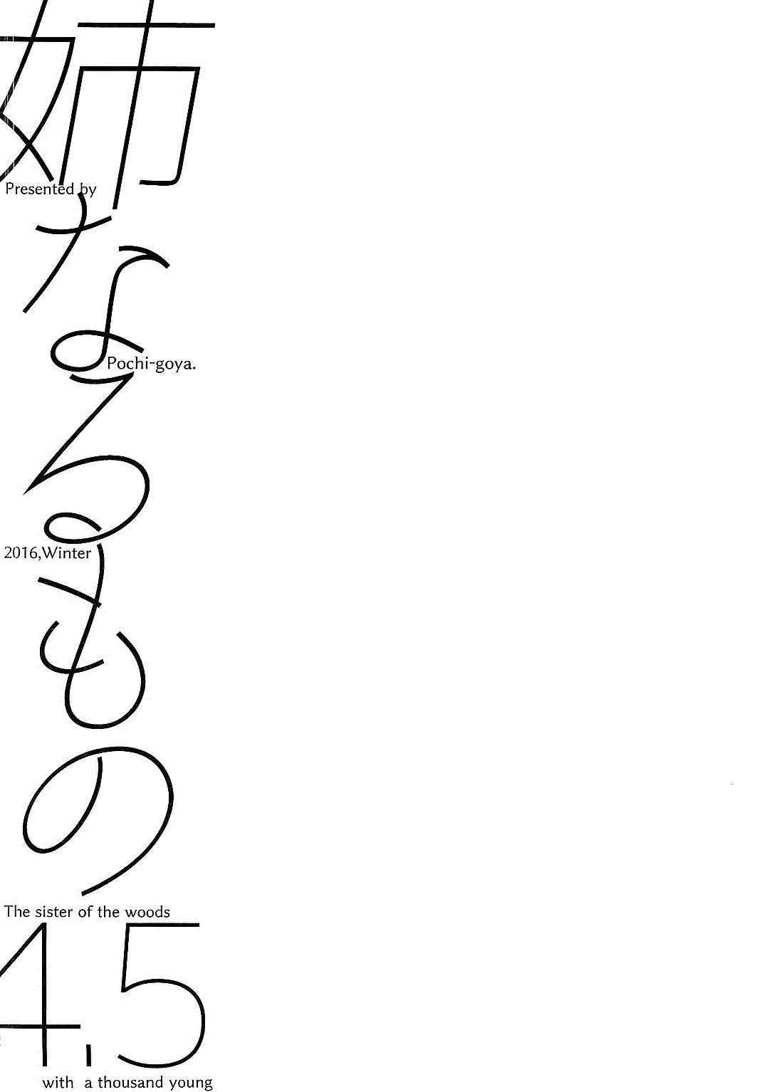 Ane Naru Mono Zenshuu 1 109