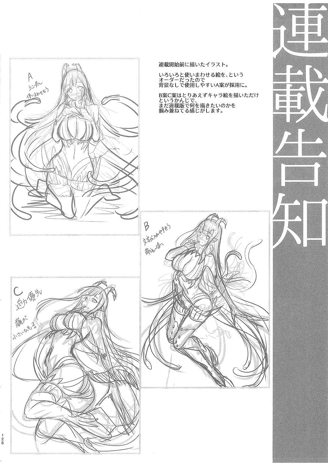 Ane Naru Mono Zenshuu 1 123