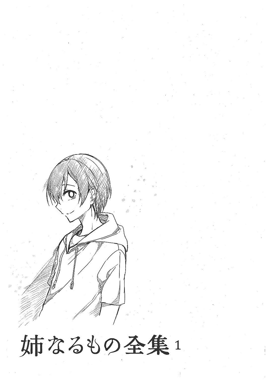 Ane Naru Mono Zenshuu 1 130