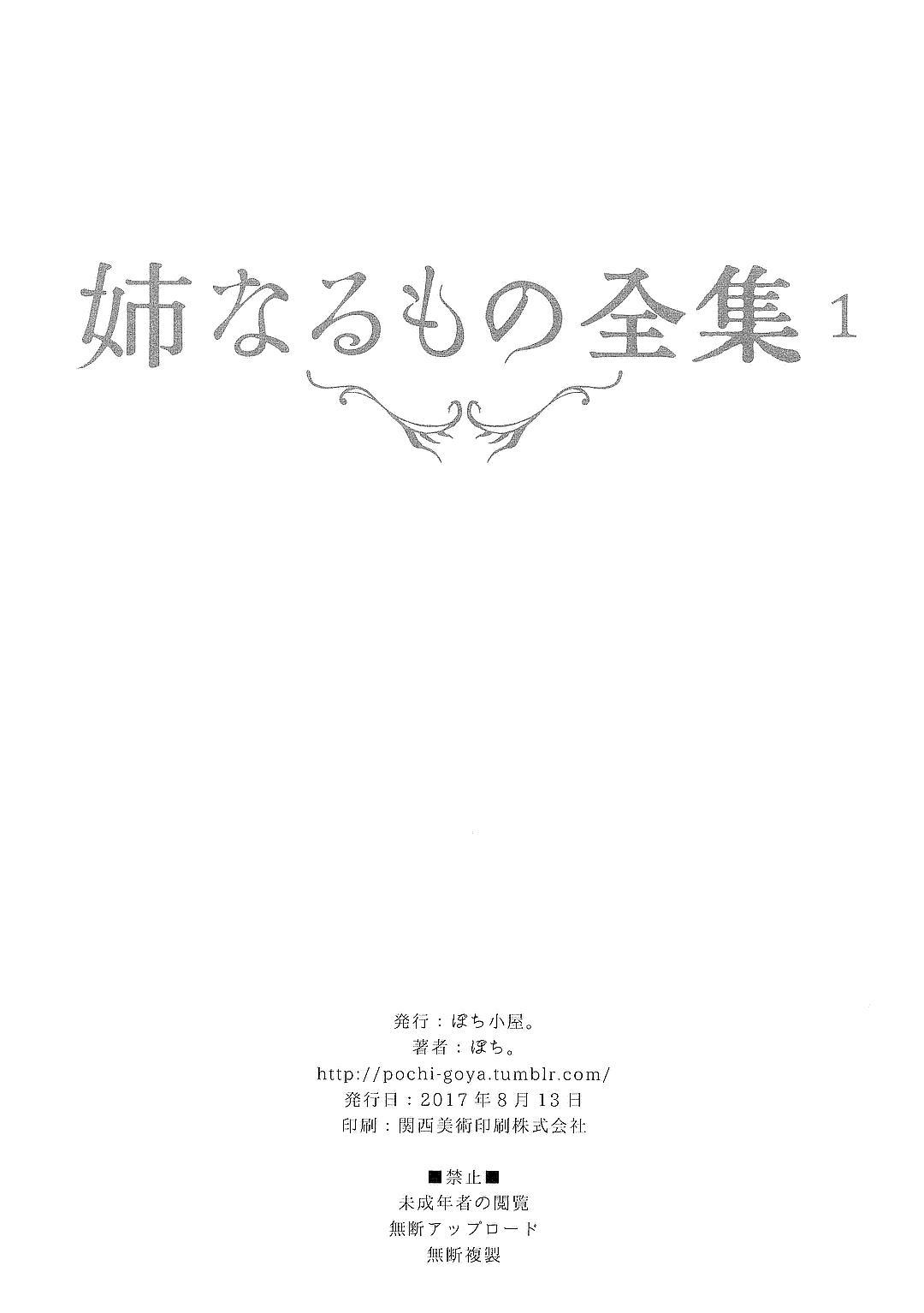 Ane Naru Mono Zenshuu 1 139