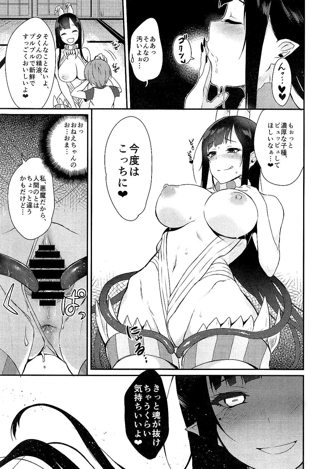 Ane Naru Mono Zenshuu 1 18