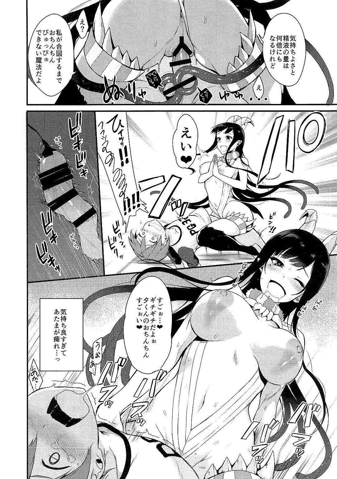 Ane Naru Mono Zenshuu 1 21