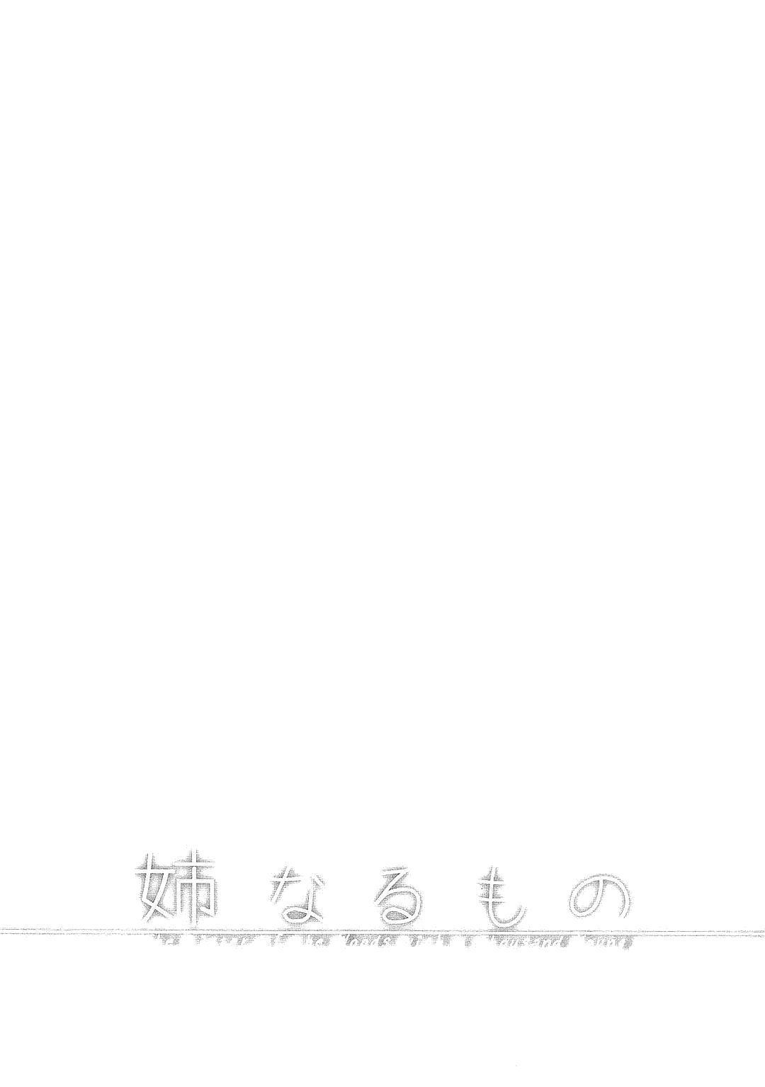 Ane Naru Mono Zenshuu 1 4