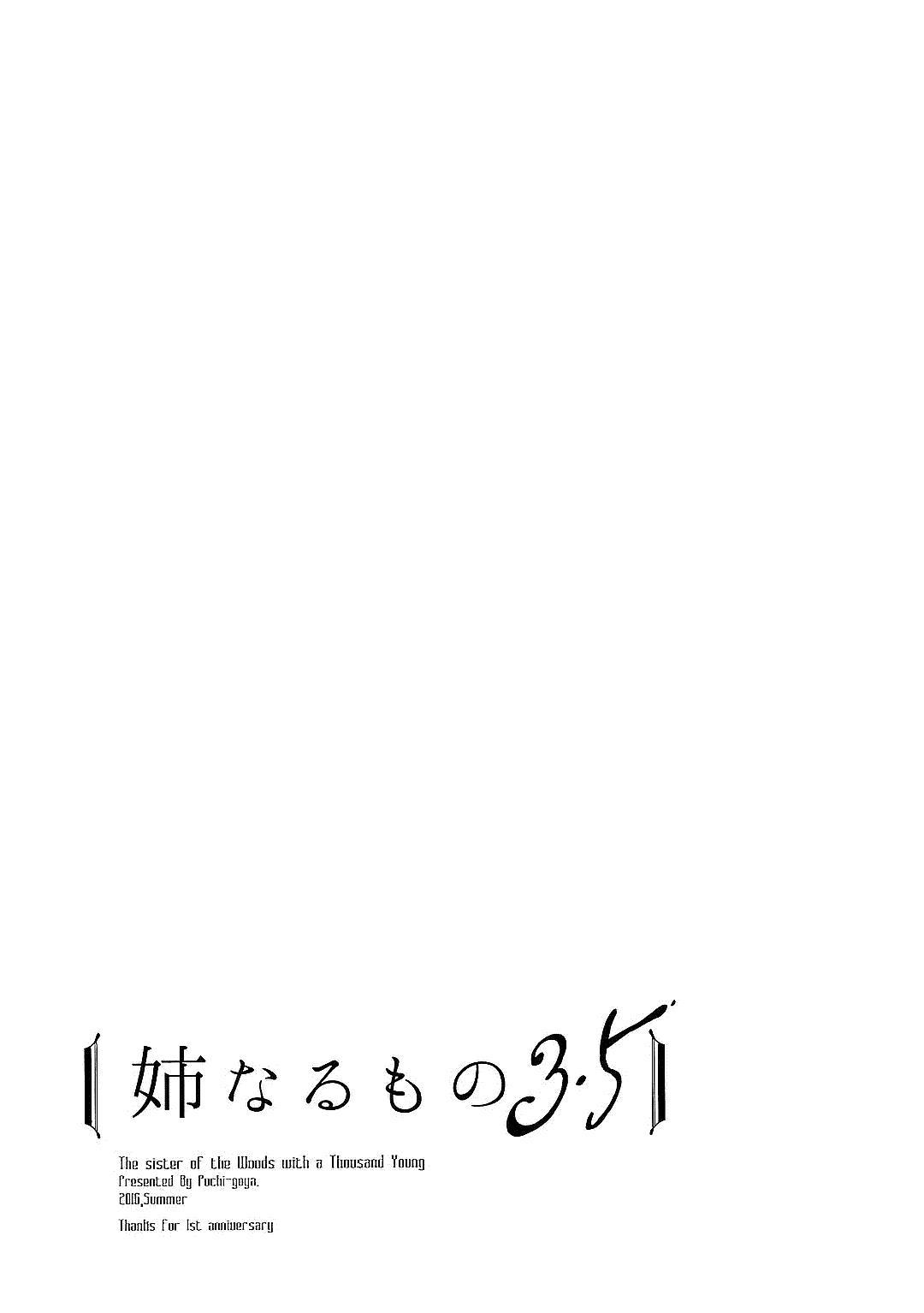 Ane Naru Mono Zenshuu 1 74