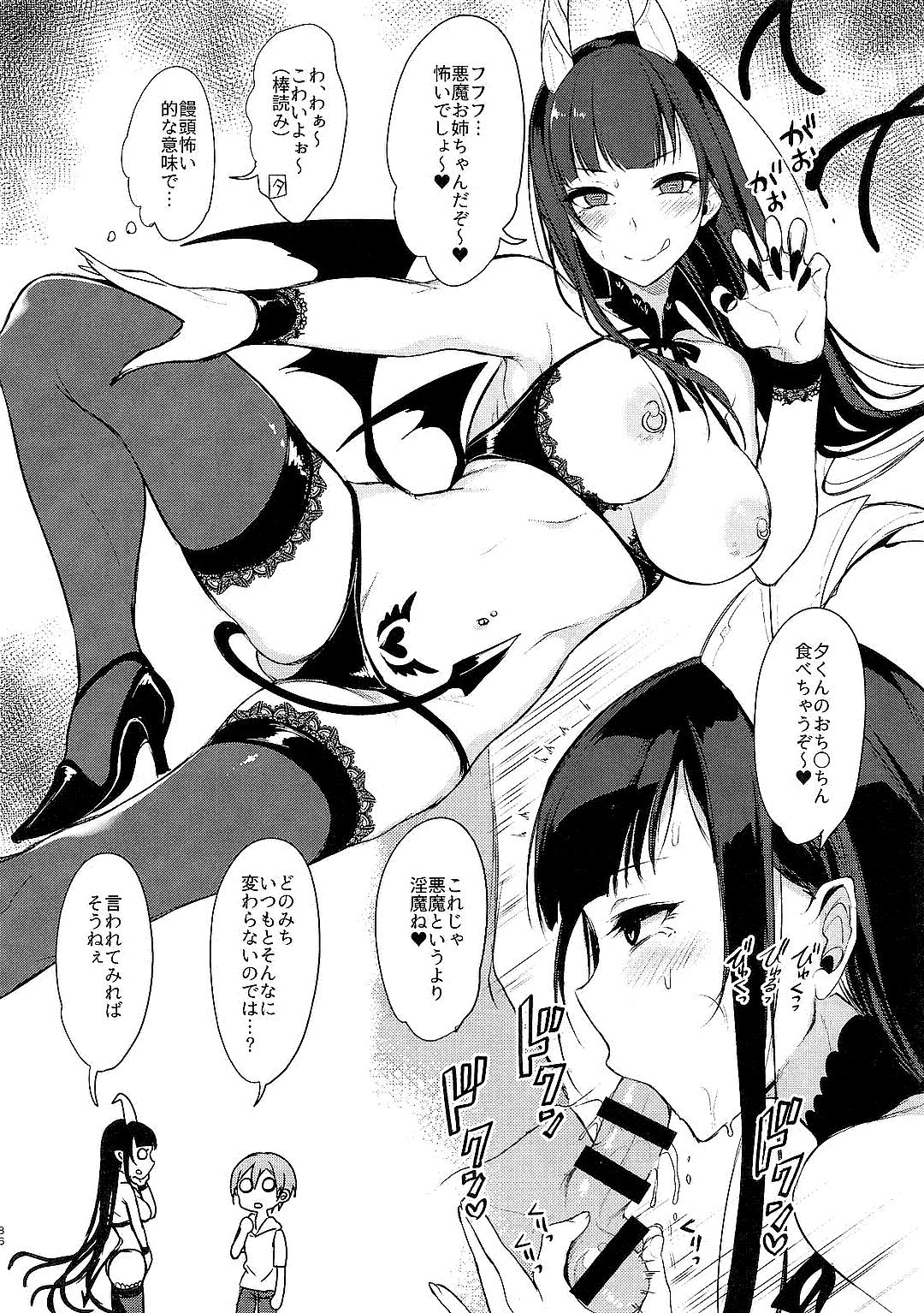 Ane Naru Mono Zenshuu 1 83