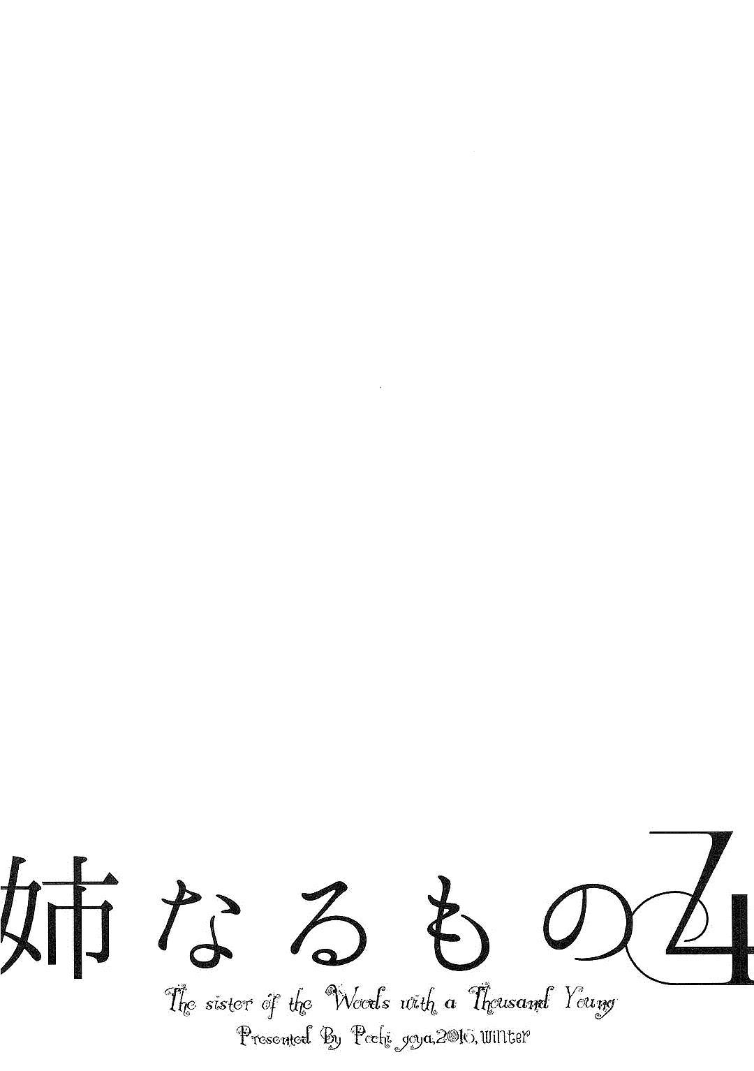 Ane Naru Mono Zenshuu 1 88