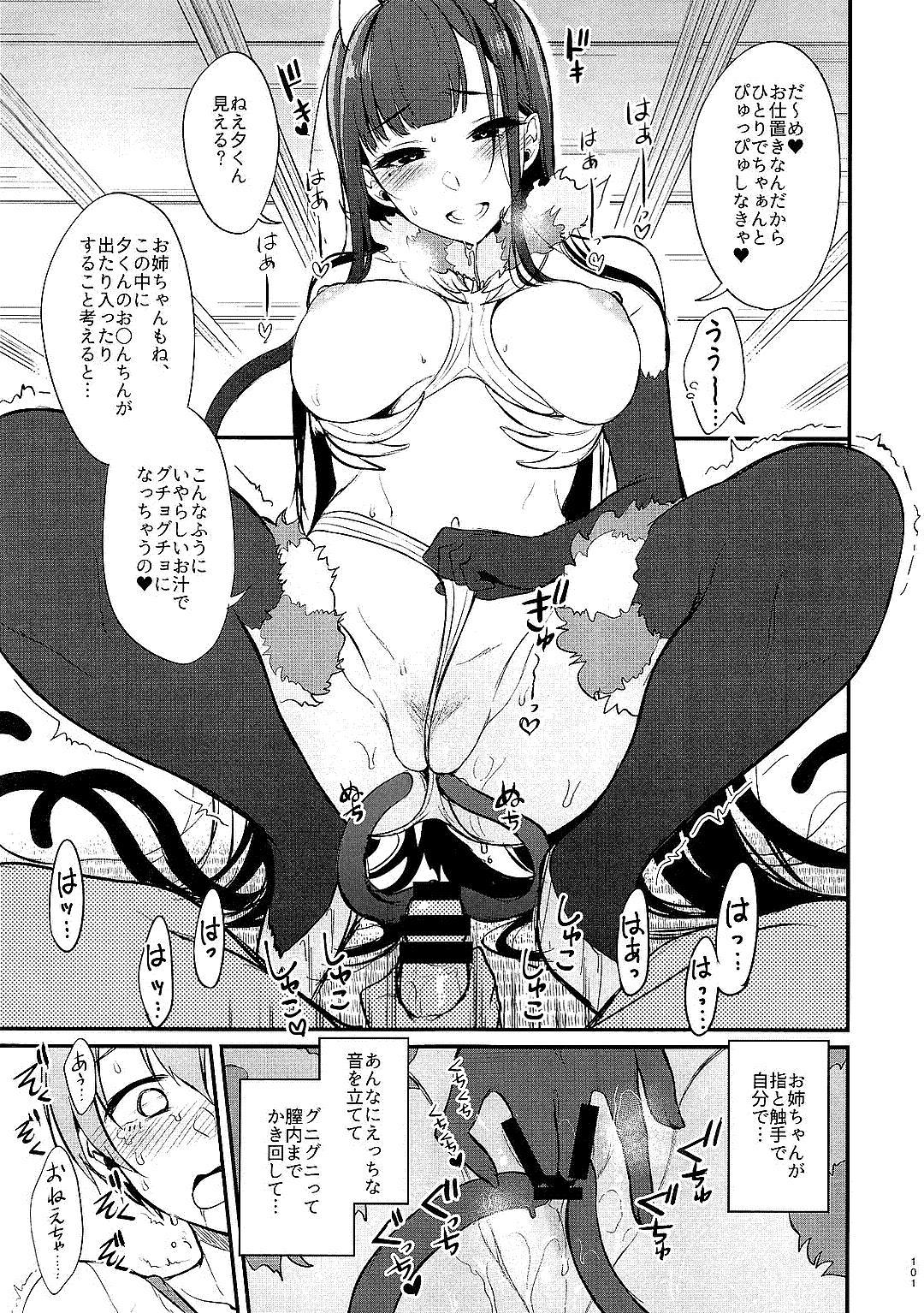 Ane Naru Mono Zenshuu 1 98