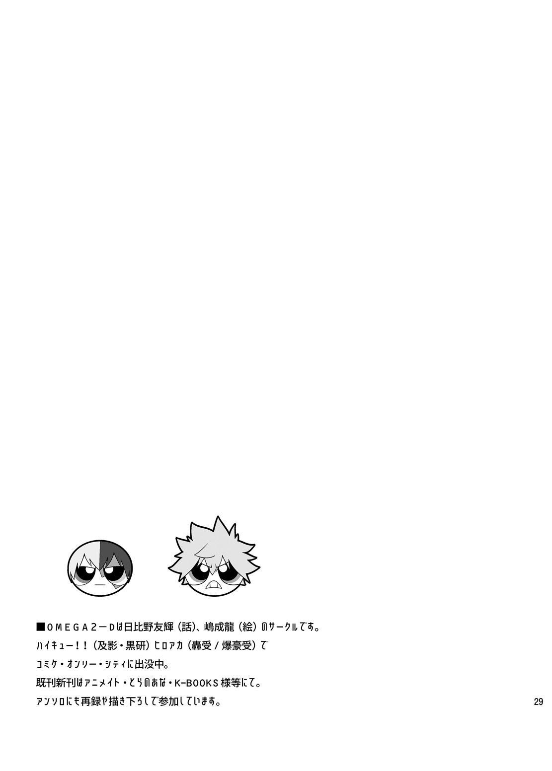 Boku no Iinazuke to Osananajimi ga Shuraba Sugiru 27