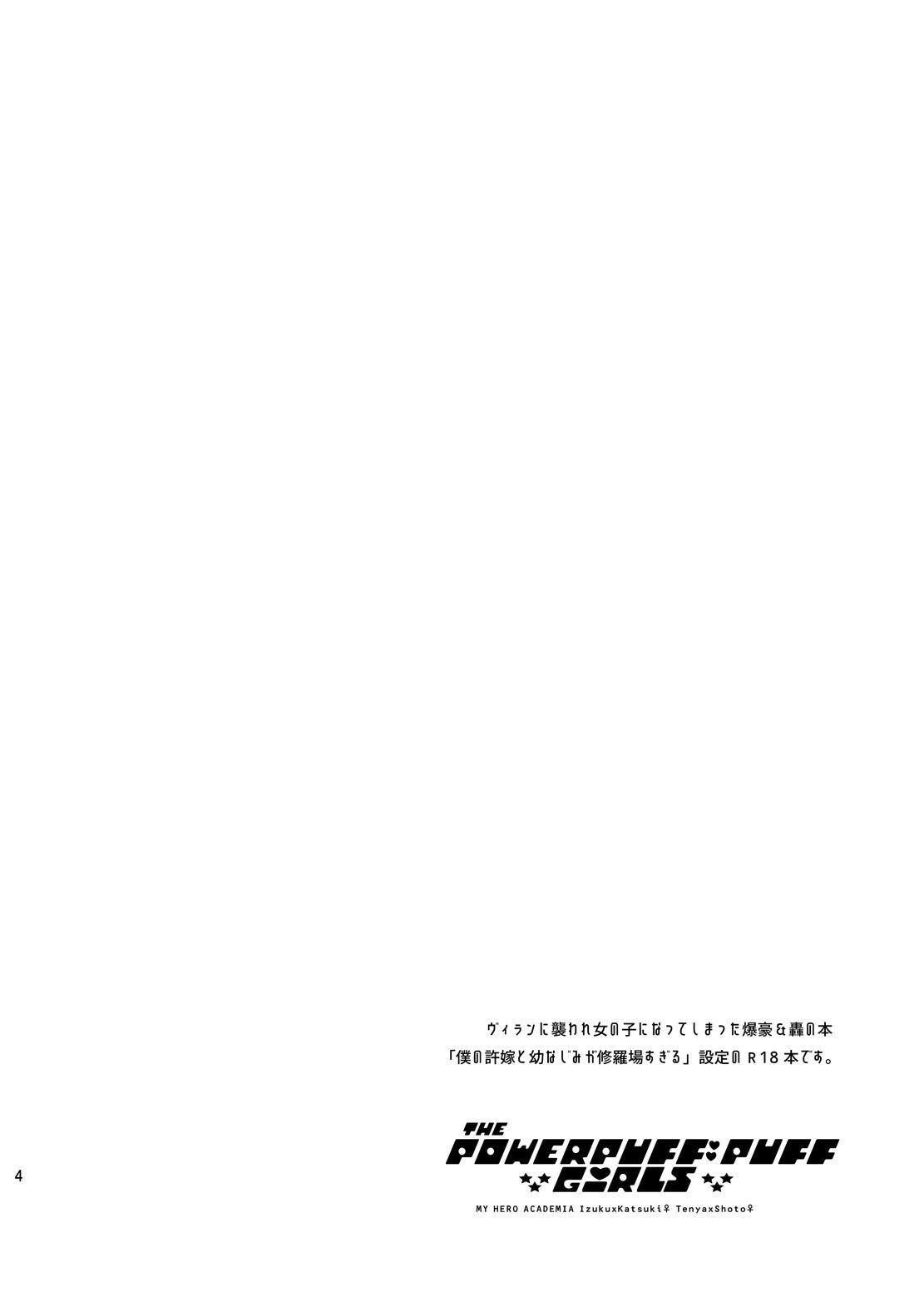 Boku no Iinazuke to Osananajimi ga Shuraba Sugiru 2