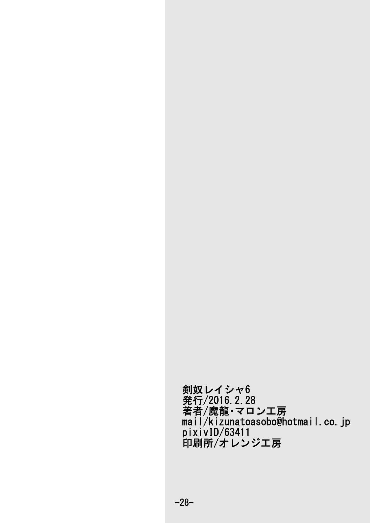 Kendo Reisha 6 28